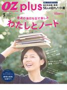 OZplus 2016年3月号 No.47(OZplus)