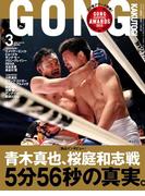 ゴング格闘技 2016年3月号
