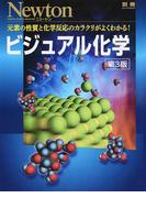 ビジュアル化学 元素の性質と化学反応のカラクリがよくわかる! 第3版 (ニュートンムック)