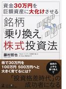 資金30万円を巨額資産に大化けさせる銘柄「乗り換え」株式投資法