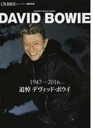 デヴィッド・ボウイ 1947−2016追悼デヴィッド・ボウイ 増補改訂版 (SHINKO MUSIC MOOK)