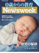 0歳からの教育 ニューズウィーク日本版 育児編 (MEDIA HOUSE MOOK)