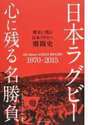 日本ラグビー心に残る名勝負 歴史に残る日本ラグビー激闘史 (All about JAPAN RUGBY 1970−2015)