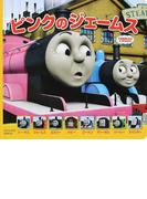 ピンクのジェームス (THOMAS&FRIENDS トーマスの新テレビえほん)