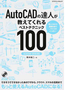 AutoCADの達人が教えてくれるベストテクニック100 思いどおりに図面を扱うノウハウがいっぱい! (エクスナレッジムック)(エクスナレッジムック)