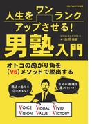 【オンデマンドブック】人生をワンランクアップさせる!男塾入門 オトコの曲がり角を【V6】メソッドで脱出する