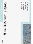 心理療法における終結と中断 (京大心理臨床シリーズ)