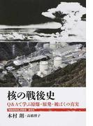 核の戦後史 Q&Aで学ぶ原爆・原発・被ばくの真実