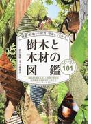 樹木と木材の図鑑 種類・特徴から材質・用途までわかる 日本の有用種101