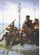創られる歴史、発見される風景 アート・国家・ミソロジー (アメリカ美術叢書)