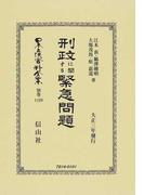 日本立法資料全集 別巻1109 刑政に關する緊急問題