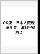 OD版 日本大藏経 第9巻 法相宗章疏 2 (オンデマンド版            日本大藏経   )