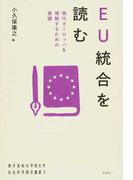 EU統合を読む 現代ヨーロッパを理解するための基礎 (東洋英和女学院大学社会科学研究叢書)
