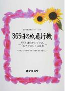 365日の紙飛行機 女声3部合唱(コードネーム付き) NHK連続テレビ小説「あさが来た」主題歌