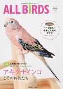ALL BiRDS 愛鳥家専門誌 Vol.7(2016年1月号) 人気飼い鳥シリーズ 7 アキクサインコとその仲間たち