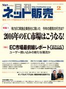月刊ネット販売 2016年2月号