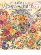 小倉ゆき子のリボン刺しゅうの基礎BOOK