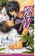 発情シリーズ (B-BOY NOVELS) 7巻セット