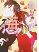 苺パニック (エタニティ文庫 エタニティブックス Blanc) 6巻セット(エタニティ文庫)
