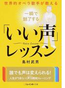 世界的オペラ歌手が教える一瞬で魅了する「いい声」レッスン (二見レインボー文庫)(二見レインボー文庫)