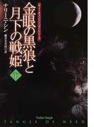 金眼の黒狼と月下の戦姫 下 (扶桑社ロマンス <サイ=チェンジリング>シリーズ)(扶桑社ロマンス)