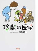 珍獣の医学 (扶桑社文庫)(扶桑社文庫)