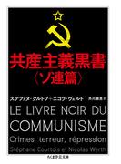 共産主義黒書 ソ連篇