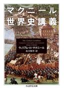 マクニール世界史講義 (ちくま学芸文庫)(ちくま学芸文庫)