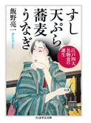 すし 天ぷら 蕎麦 うなぎ 江戸四大名物食の誕生