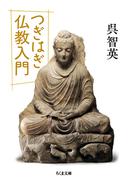 つぎはぎ仏教入門 (ちくま文庫)(ちくま文庫)