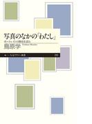 写真のなかの「わたし」 ポートレイトの歴史を読む (ちくまプリマー新書)(ちくまプリマー新書)