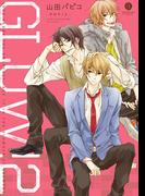 GLOW!(2)(gateauコミックス)
