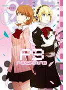 ペルソナ3 (9)(電撃コミックス)
