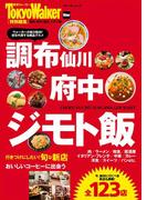調布・府中・仙川 ジモト飯(ウォーカームック)