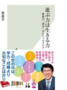遊ぶ力は生きる力~齋藤式「感育」おもちゃカタログ~(光文社新書)
