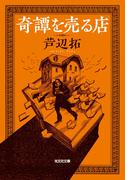 奇譚を売る店(光文社文庫)