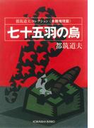 七十五羽の烏~都筑道夫コレクション〈本格推理篇〉~(光文社文庫)
