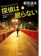 探偵は眠らない 新装版~ホテル・ディック・シリーズ~(光文社文庫)