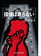 探偵は眠らない~都筑道夫コレクション〈ハードボイルド篇〉~(光文社文庫)