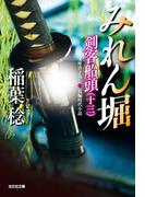 みれん堀~剣客船頭(十三)~(光文社文庫)