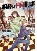 相棒はドM刑事1 女刑事・海月の受難(集英社文庫)