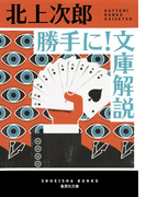 勝手に! 文庫解説(集英社文庫)