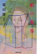絹の変容(集英社文庫)