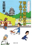 熊本の桜納豆は下品でうまい ニッポンぶらり旅(集英社文庫)