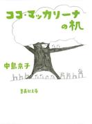 ココ・マッカリーナの机(集英社文庫)