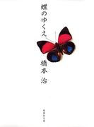 蝶のゆくえ(集英社文庫)