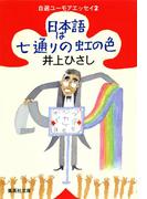 日本語は七通りの虹の色 自選ユーモアエッセイ2(集英社文庫)
