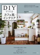 DIYでつくるカフェ風インテリア