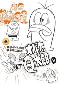 オバケのQ太郎 9(てんとう虫コミックス)
