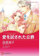 ウエイトレス ヒロインセット vol.3(ハーレクインコミックス)